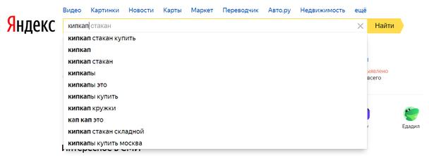Запрос в Яндексе по слову «кипкап»