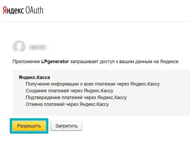 """Нажмите кнопку """"Подключить кассу"""" - после этого Вас перенаправит на страницу Яндекса, где нужно будет дать разрешение на подключение магазина"""