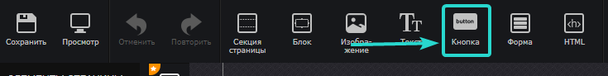 Откройте лендинг в редакторе LPgenerator. Кликните дважды по уже существующей кнопке, или добавьте новую кнопку с помощью одноименного инструмента