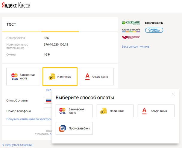Благодаря интеграции LPgenerator и Яндекс.Касса, ваши клиенты смогут расплачиваться с помощью банковских карт Visa, Mastercard, Maestro, Мир. Также им будет доступна оплата электронными деньгами Яндекс Деньги и наличными в офисах партнеров!