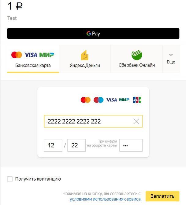 Откройте лендинг по адресу домена и проверьте работу Яндекс.Кассы.