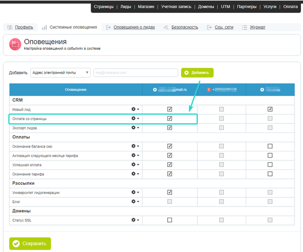 Обратите внимание: управлять уведомлениями об оплате можно в разделе «Учетная запись» на вкладке «Системные оповещения»