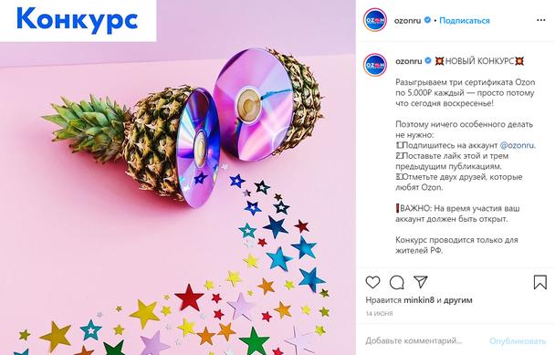 Запуск розыгрыша призов или конкурса в Instagram — ключ к увеличению вовлеченности аудитории.