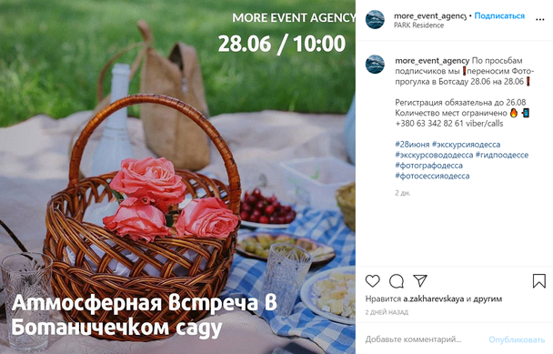 Если вы планируете провести мероприятие в будущем, обязательно напишите об этом пост и опубликуйте его в своем Instagram.
