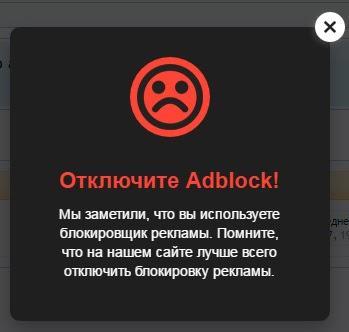 Обход AdBlock