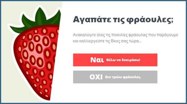 Попап-окно на греческом языке