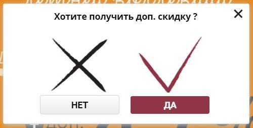 Да/Нет