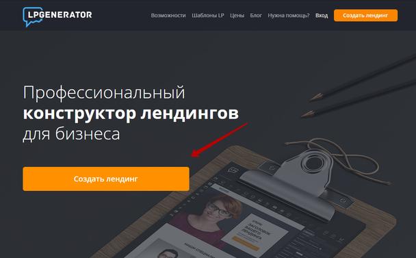 Текст на кнопке главной страницы отличается от призыва в блоге, но оба CTA ведут на страницу регистрации