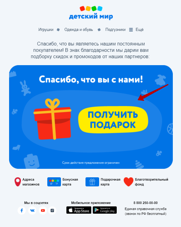 Призыв к действию «Получить подарок» в новостной email-рассылке