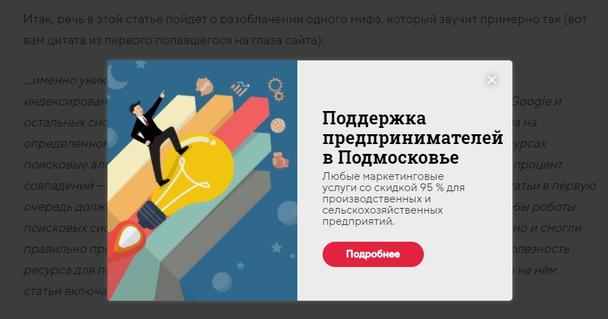Поп-ап на сайте, прерывающий опыт пользователя ради рекламы