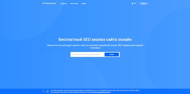 экран лендинга инструмента по SEO-анализу сайта