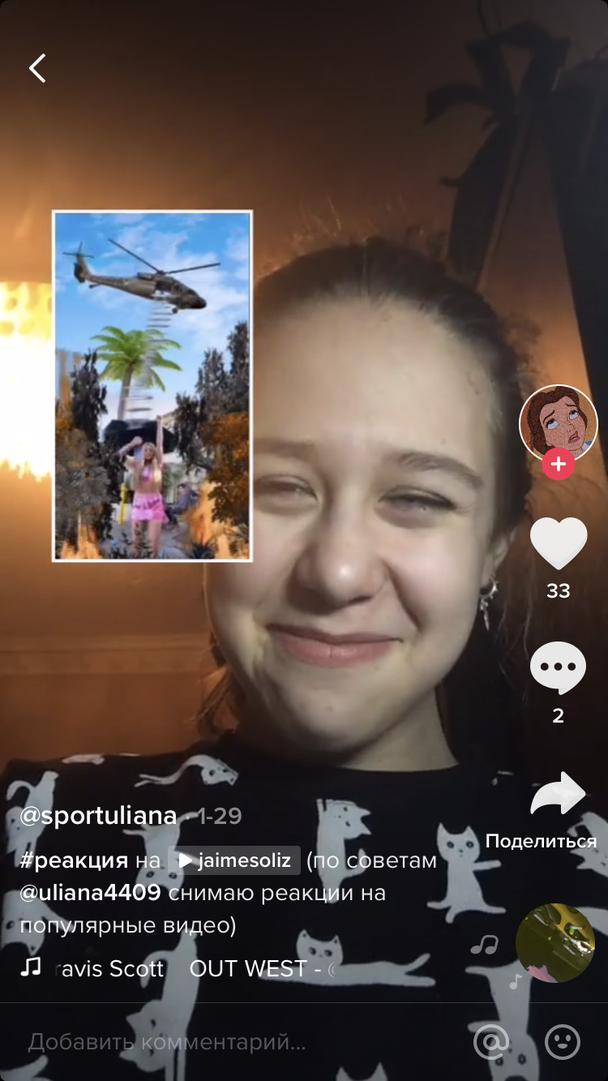Снимайте реакции на чужие видео