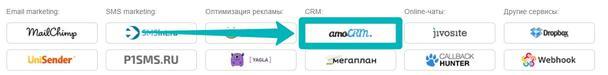 Нажмите кнопку «amoCRM»