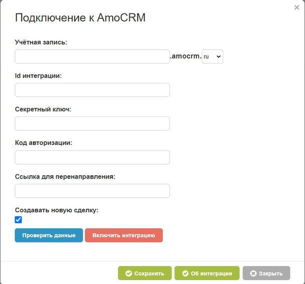 В появившемся окне по порядку введите: «Имя учетной записи в amoCRM» (например, для site.amocrm. ru это будет site), «ID Интеграции», «Секретный ключ», «Код авторизации» и «Ссылку для перенаправления»