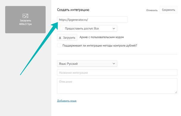 В поле «Ссылка для перенаправления» укажите ссылку на Ваш основной домен.