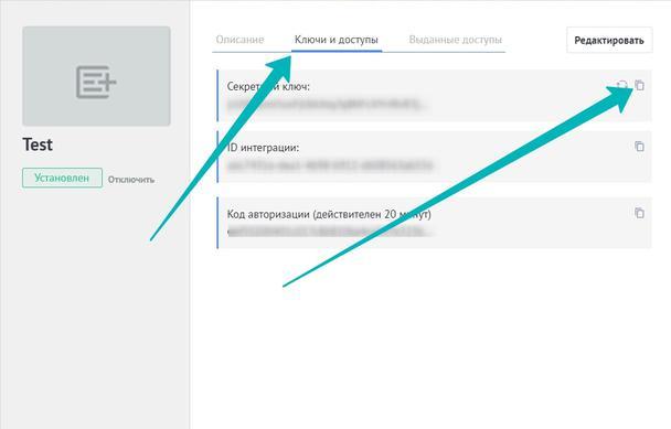 Сразу после сохранения откроется окно интеграции. Ключи можно найти во вкладке «Ключи и доступы».