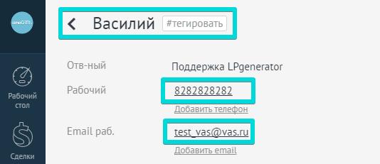 Данные из полей «Имя», «Телефон» и «Email» будут переданы стандартные поля amoCRM