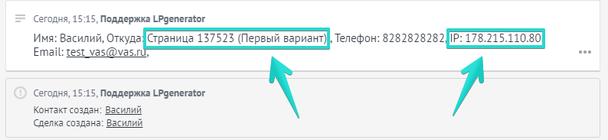 Обратите внимание: название страницы передается из системы LPgenerator и его можно легко поменять.