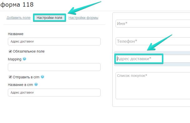 В редакторе формы кликните по полю, для которого хотите настроить передачу данных, и перейдите в раздел «Настройки поля»