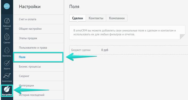 Перейдите в ваш аккаунт AmoCRM, нажмите на «Настройки» слева внизу и перейдите в раздел «Поля»