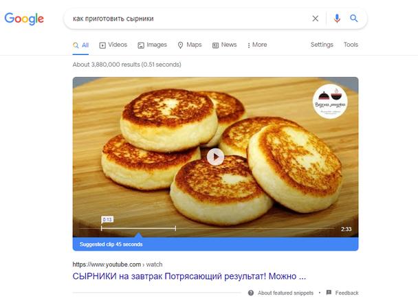 Синяя стрелочка указывает на ту часть видео, которая предлагается в качестве лучшего ответа на поисковой запрос «Как приготовить сырники»