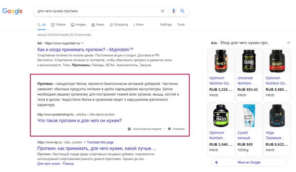 Красная рамка показывает сниппет — рекомендуемый фрагмент текста в качестве ответа на запрос «Для чего нужен протеин» — в поиске Google.
