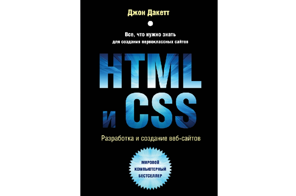 Джон Дакетт: «HTML и CSS. Разработка и дизайн веб-сайтов»