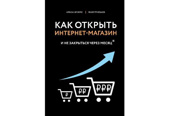 Верес, Трубецков: «Как открыть интернет-магазин. И не закрыться через месяц»