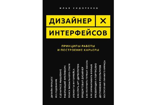Илья Сидоренко: «Дизайнер интерфейсов. Принципы работы и построение карьеры»