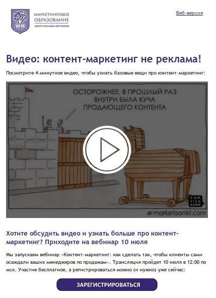 рассылка «Маркетингового образования» с видео про контент-маркетинг и информацией о предстоящем вебинаре на эту тему