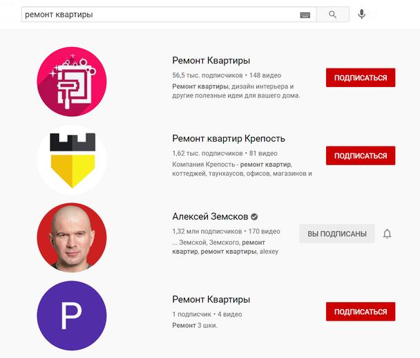 Поиск YouTube по каналам: у Алексея Земскова в названии нет упоминания ремонта, зато оно есть в описании