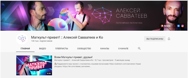 Здесь все элементы хорошо сочетаются и сразу очевидно, про что этот YouTube-канал