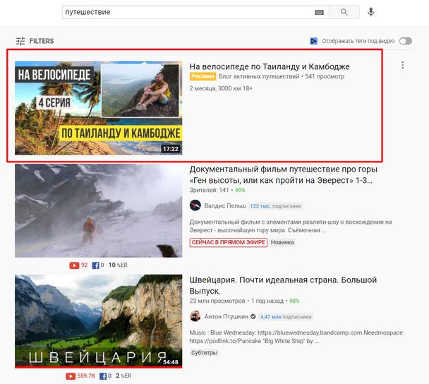 Объявления Discovery можно увидеть в результатах поиска и похожих видео, на главной странице мобильной версии. Оплата за клик по объявлению, автоматического воспроизведения нет.
