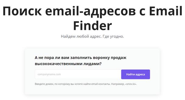 Вам необходимы узнать владельца email адреса представителя фирмы, который принимает решение.