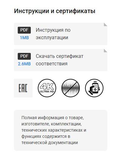 На сайте «М.Видео» инструкции и сертификаты можно скачать и изучать вволю