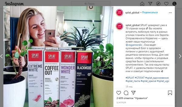 аккаунт российского производителя зубных паст Splat